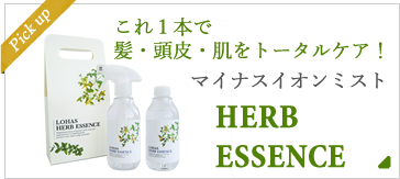 LOHAS MINT PLUS