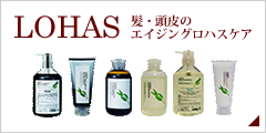 LOHAS PURE SCALP WARM